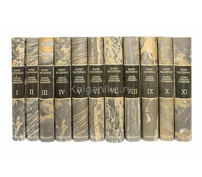 Пастернак Б.Л. Полное собрание сочинений в 11 томах, фото 1