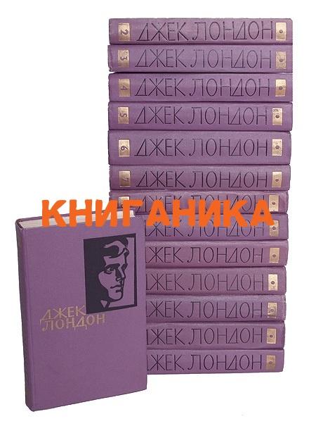 Лондон Дж. Собрание сочинений в 14 томах купить