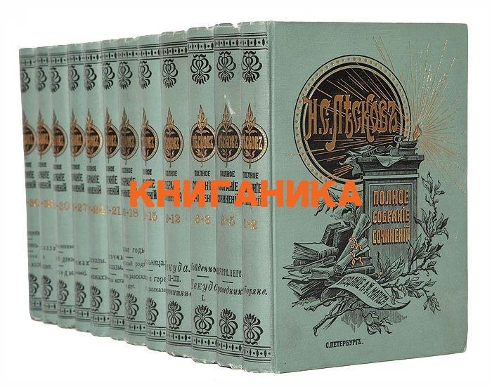 Лесков Н.С. Полное собрание сочинений в 36 томах