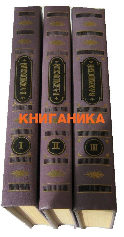 Жуковский В.А. Собрание сочинений в 3 томах