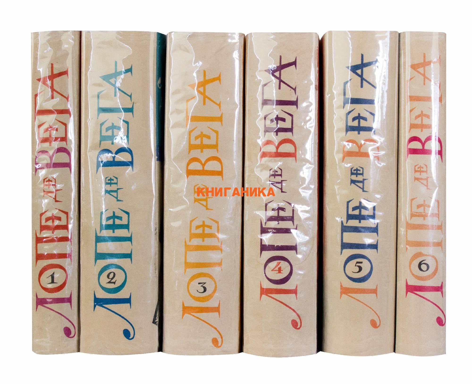 Собрание сочинений лопе де вега 6 томов