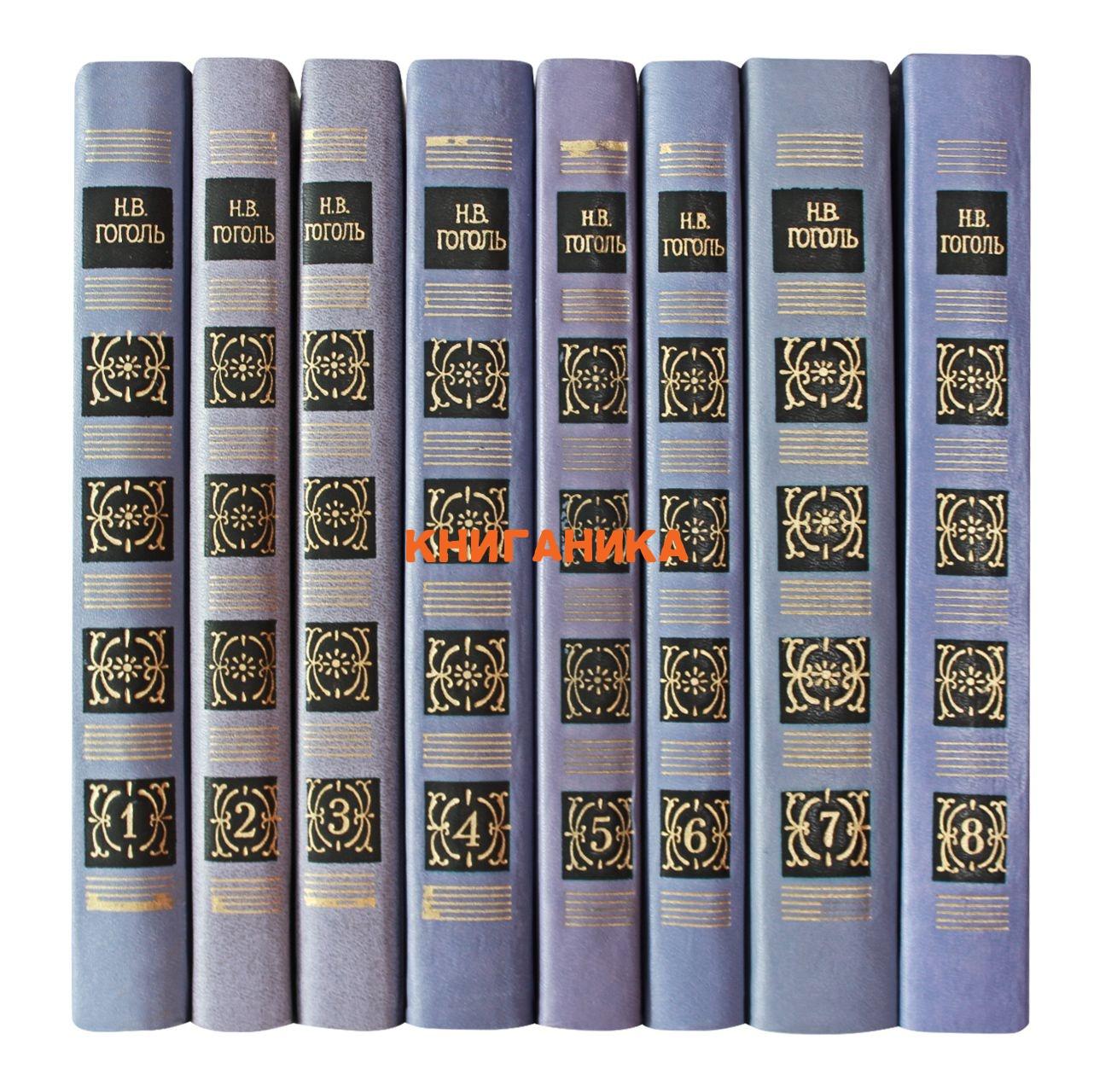 Том 7 книга 1 гоголь николай васильевич