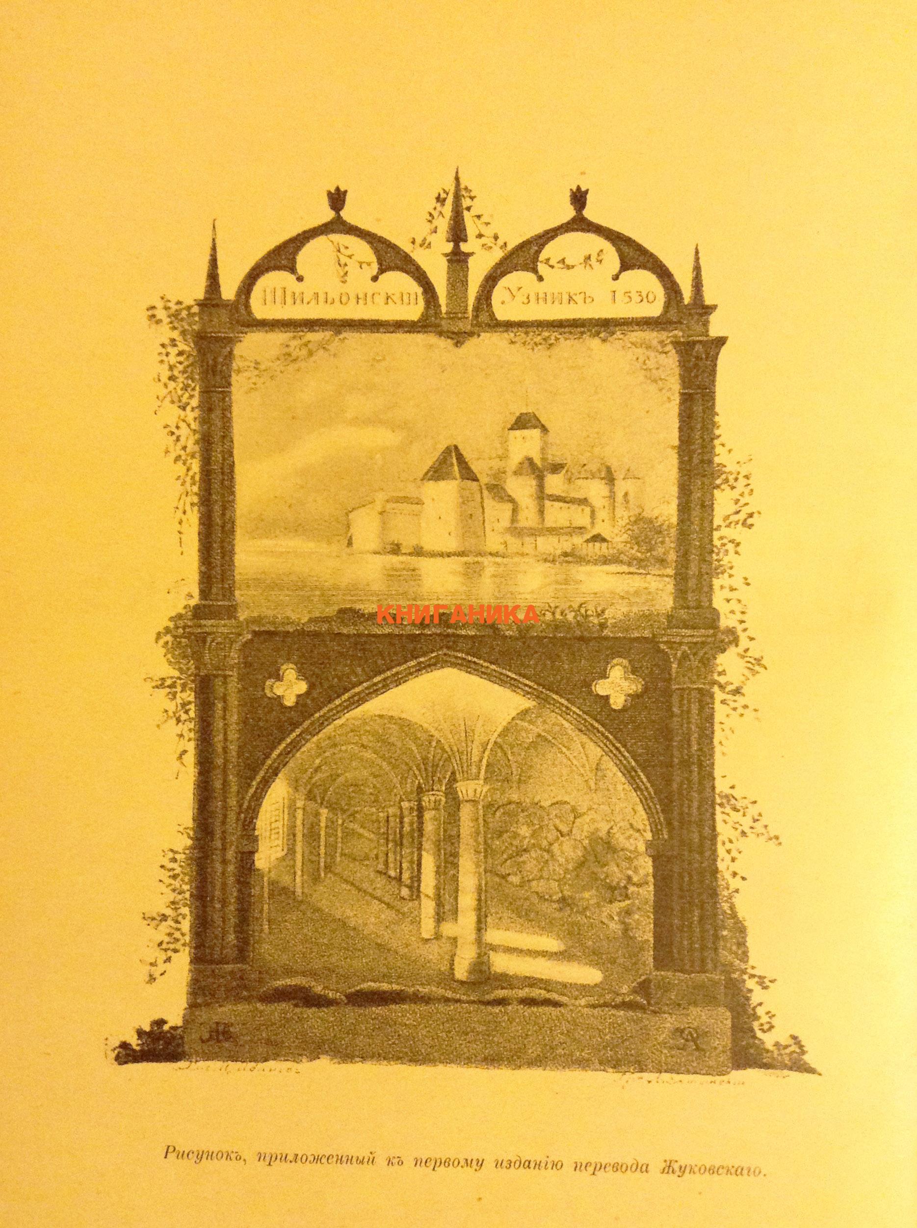 Байрон Брокгауз-Ефрон Иллюстрации в тексте