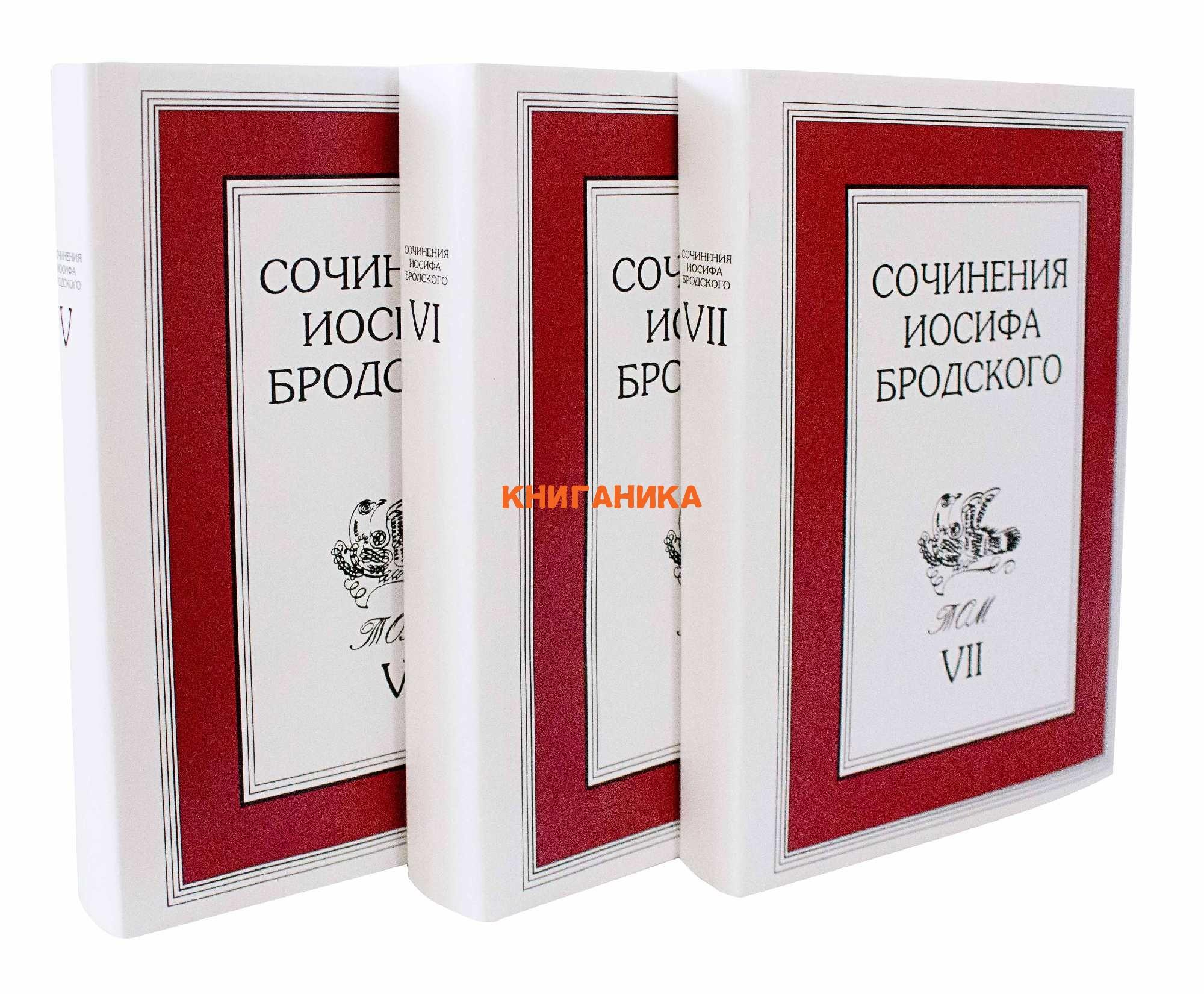 Бродский И.А. Сочинения в 7 томах