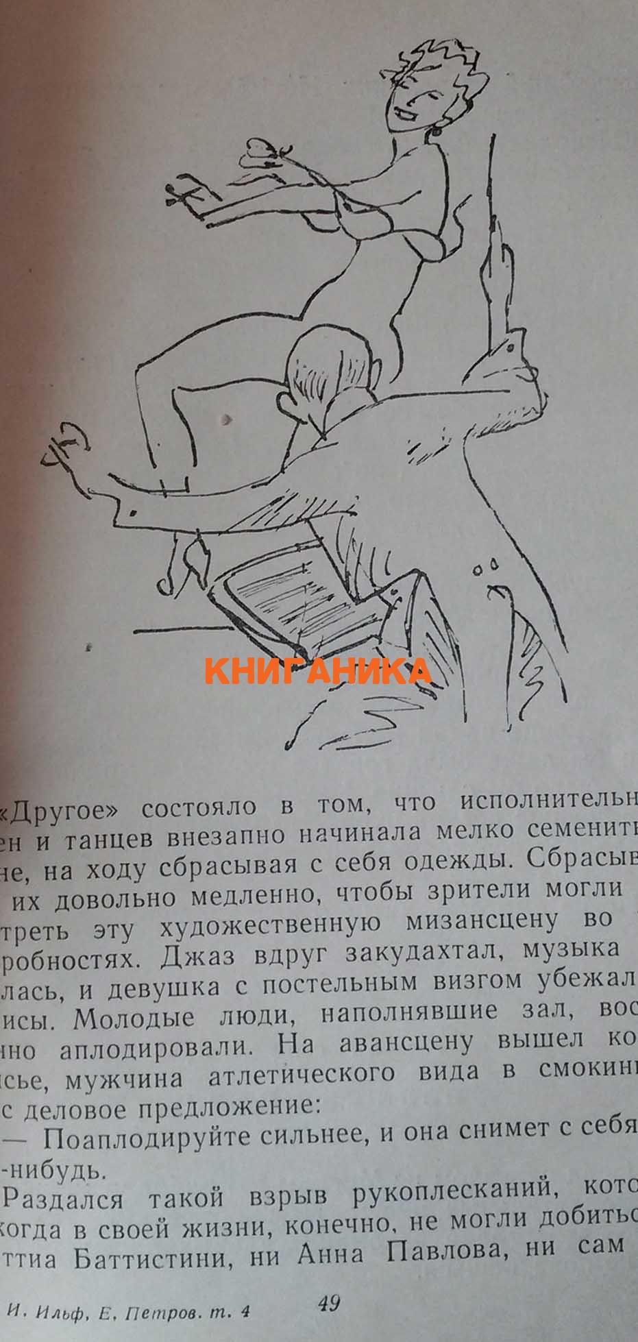 Ильф и Петров. Собрание сочинений. Фото илл.