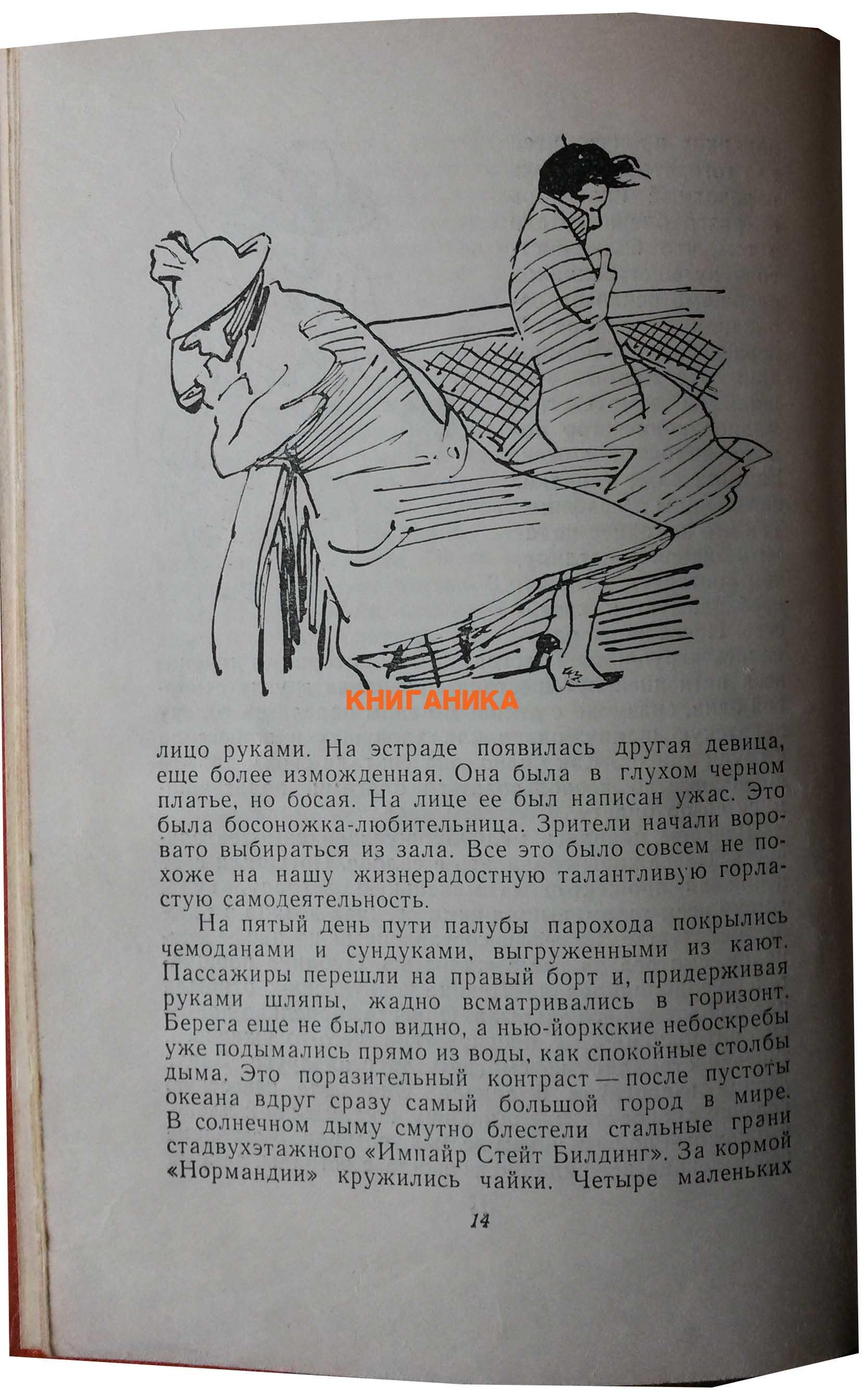 Ильф и Петров. Собрание сочинений. Фото илл. 2