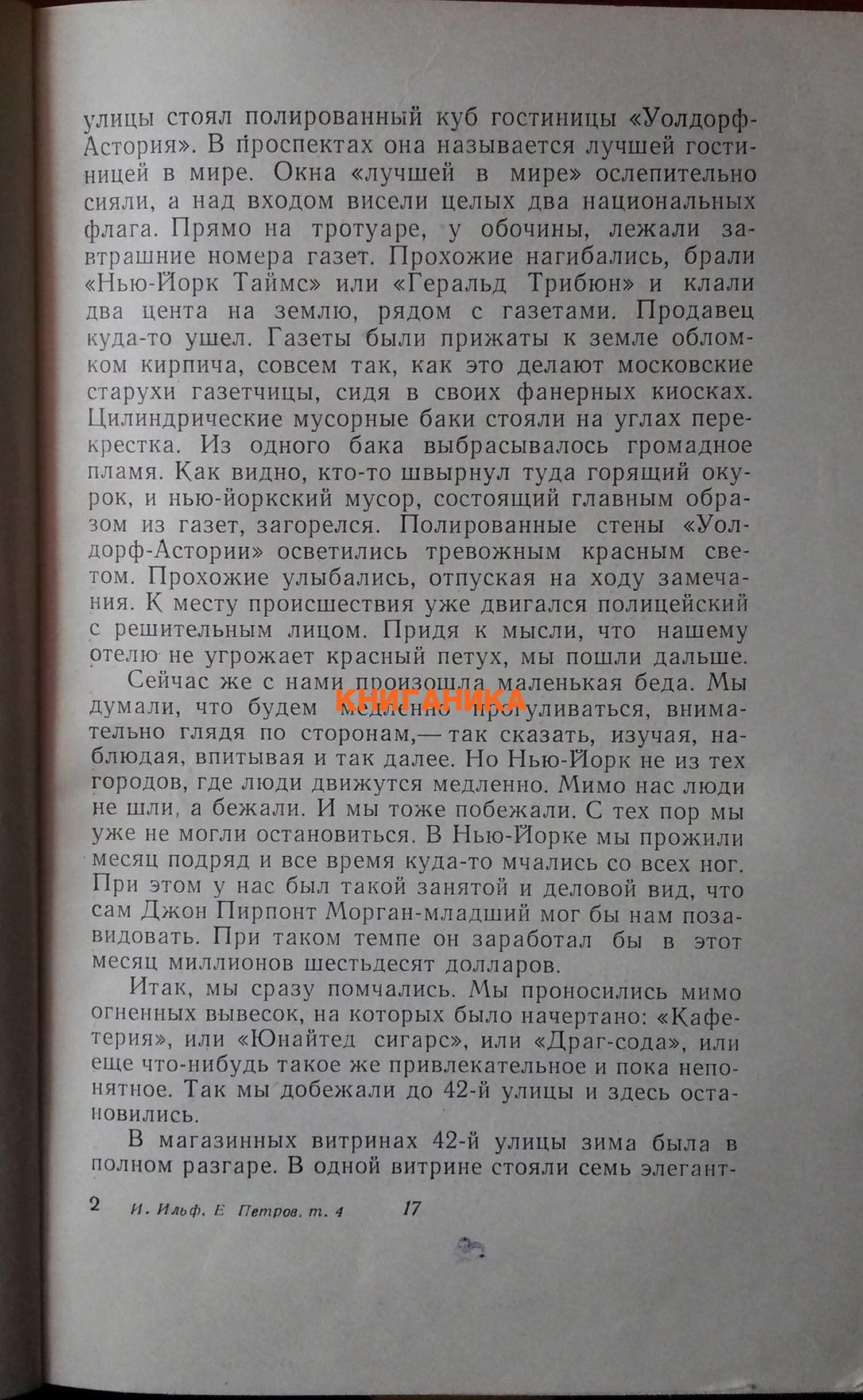 Ильф и Петров. Собрание сочинений. Фото илл. 3