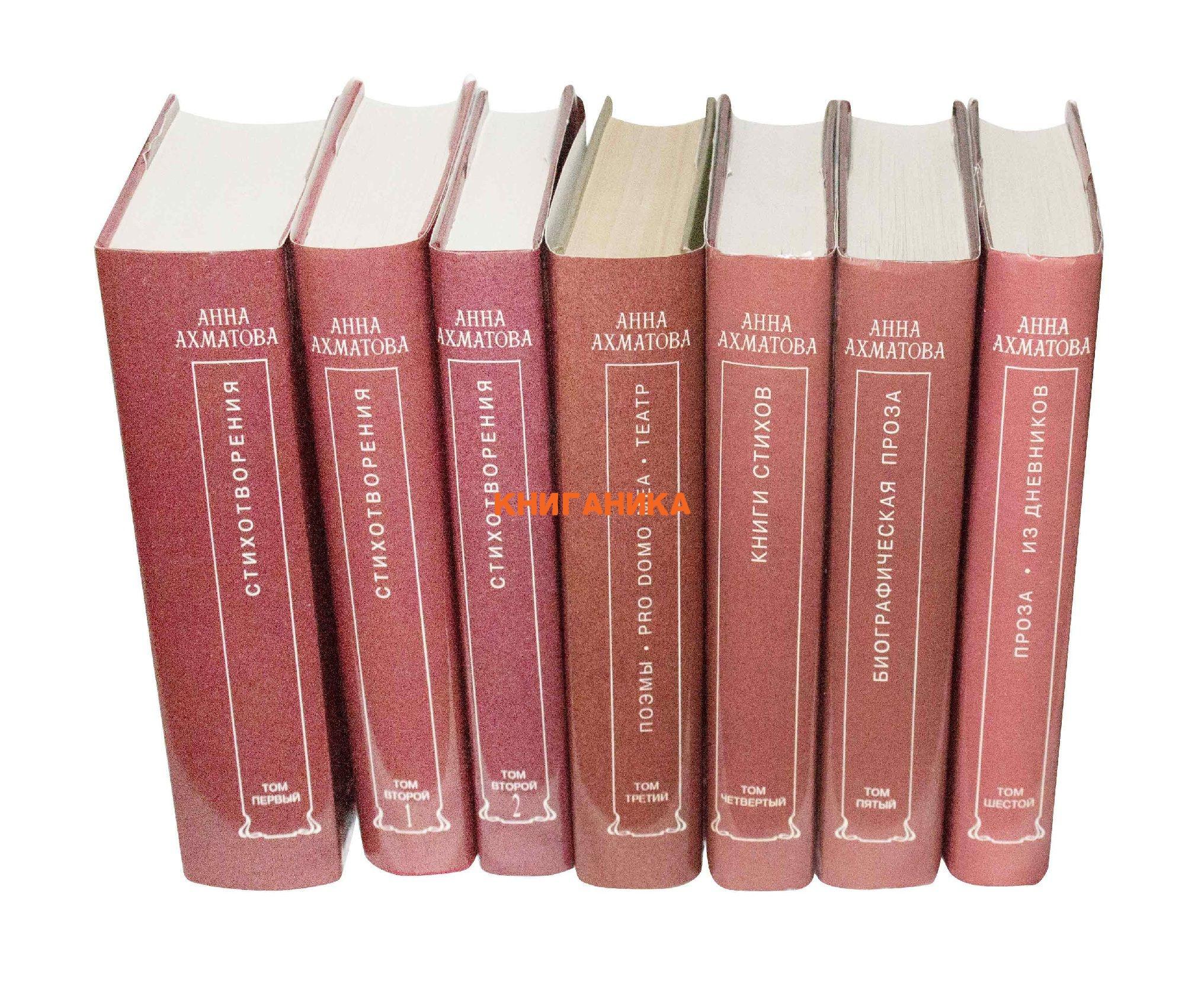 Ахматова. Собрание сочинений в 8 томах купить