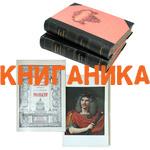 Мольер. Полное собрание сочинений в 3 томах