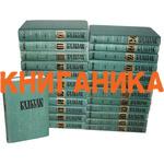 Бальзак Собрание сочинений в 24 томах