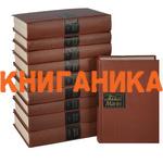 Манн Т. Собрание сочинений в 10 томах