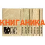 Клайв Стейплз Льюис Собрание сочинений в 8 томахф