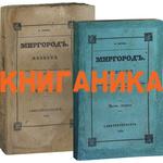 Афанасьев А. Мифы, поверья и суеверия славян. Поэтические воззрения славян на природу. В 3-х томах.