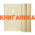 Аксаков И.С. Письма в 3 томах