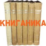 Великая Реформа: Русское общество и крестьянский вопрос в прошлом и настоящем в 6 томах