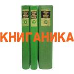 Андроников И. Собрание сочинений в 3 томах