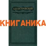Островский А.Н. Полное собрание сочинений в 16 томах