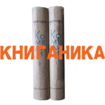 Аристофан Комедии в 2 томах (Academia)