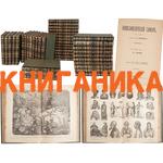 Библиотека великих писателей Брокгауз и Ефрон в 20 томах, фото 4