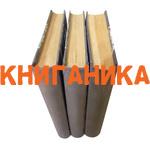 Северянин И. Сочинения в 6 томах