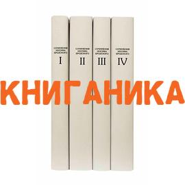 Сочинения Иосифа Бродского в 4 томах