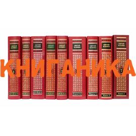 Есенин_С.А._Полное_собрание_сочинений_в_7_томах,_9_книгах_купить