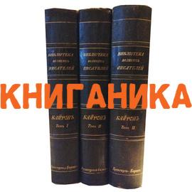 Байрон Полное собрание сочинений в 3 томах