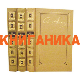Аксаков С.Т. Собрание сочинений в 3 томах
