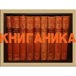 {[ru]:Г. Гельмольт История человечества. Всемирная история. 9 томов