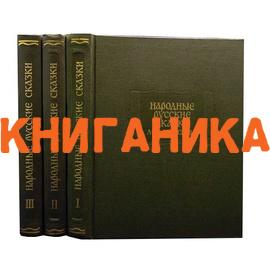 Афанасьев А. Народные русские сказки в 3 томах
