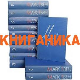 Твен М. Собрание сочинений в 12 томах купить