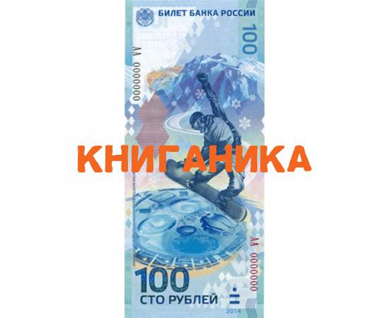 100 рублей «Сочи»