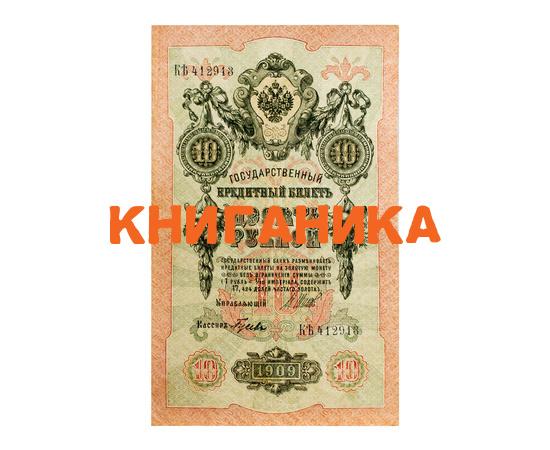 10 рублей (бона) Российская империя купить