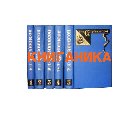 Стивенсон Собрание сочинений в 5 томах