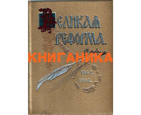 Великая Реформа в 6 томах