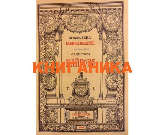 Байрон Дж. Г. Собрание сочинений в 3 томах Брокгауз-Ефрон