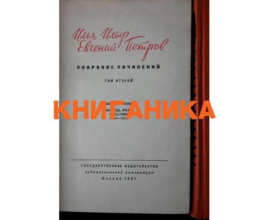 Ильф и Петров. Собрание сочинений. Титул - фото