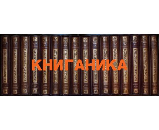 Библиотека великих писателей в 20 томах