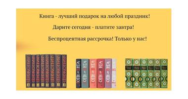 Книги и антиквариат в рассрочку от kniganika.ru