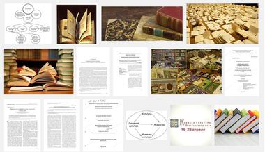 Книжная культура и букинистика