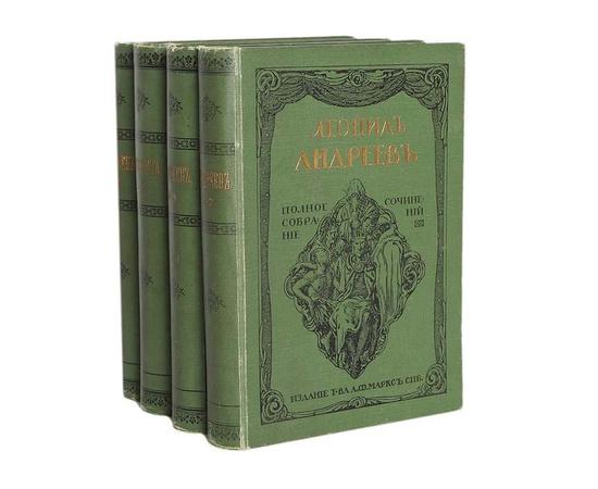 Андреев Л.Н. Полное собрание сочинений в 8 томах, 17 книгах