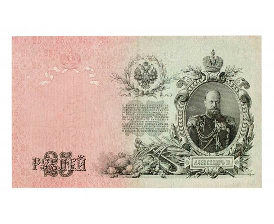 25 рублей (бона)