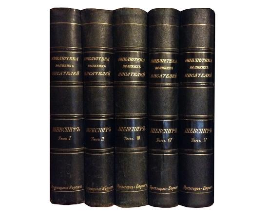Шекспир В. Полное собрание сочинений в 5 томах