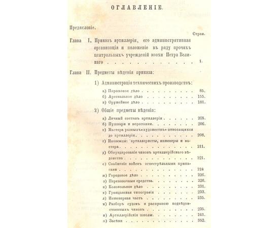 Материалы для истории артиллерийского управления в России: Приказ Артиллерии (1701 - 1720 гг)