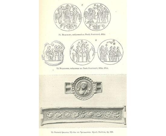 Кондаков Н.П. Иконография Богоматери в 2 томах