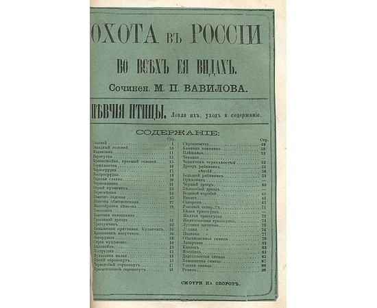 Охота в России во всех ее видах