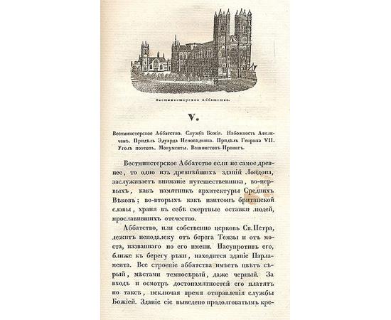 Путевые письма из Англии, Германии, Франции