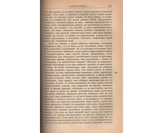 Полное собрание творений святого Иоанна Златоуста. В 12 томах (комлект из 13 книг)
