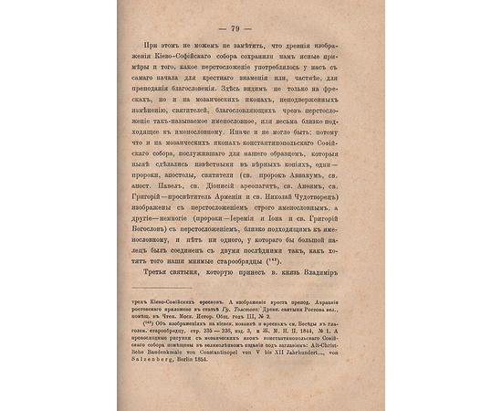 История русской церкви. В 13 томах (комплект из 12 книг с неоконченным 13 томом)