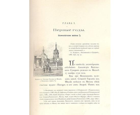 Жизнь Суворова